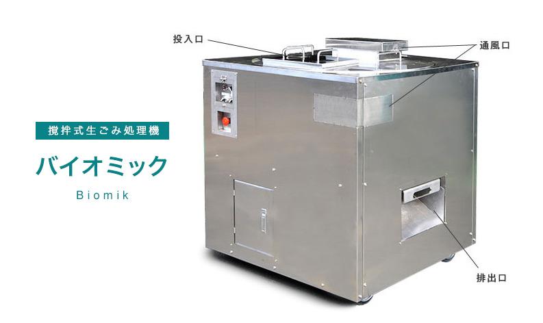 撹拌式生ごみ処理機バイオミック