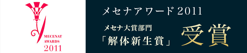 メセナアワード2011:解体新生賞受賞