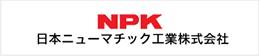 日本ニューマチック工業